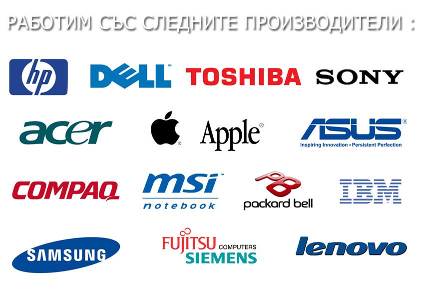 Производители на лаптопи